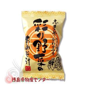 彩り野菜の即席みそ汁1食《志まやのちょっと甘口合わせ味噌》 tokushima-shop