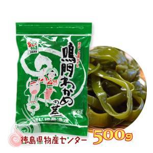 鳴門塩蔵茎わかめ500g JF徳島漁連(鳴門産 湯通し塩蔵生わかめの茎)|tokushima-shop