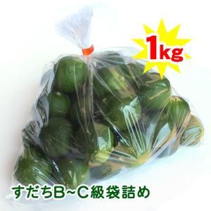 すだち1kg露地B〜C級袋詰め《収穫時期だけの期間限定商品》徳島県産 訳あり B級品 新鮮!徳島からもぎたて直送!|tokushima-shop