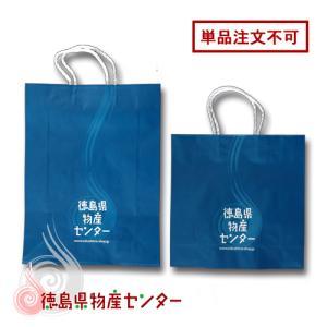 お使い用・贈答用紙袋(有料)|tokushima-shop