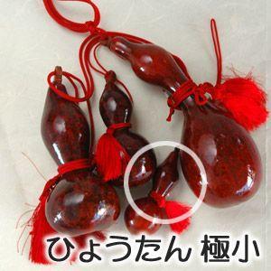 瓢箪(ひょうたん)千成(極小)【祭りの腰提げ】【阿波踊り】|tokushima-shop