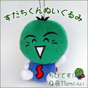 すだちくん ぬいぐるみ 小(チェーン付き)[徳島県のゆるきゃらイメージキャラクター] tokushima-shop