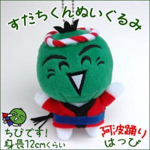 徳島の人気者「すだちくん」は、平成5年に徳島県で国体が開催された年に誕生しました!(※ただし年齢不詳...