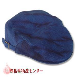 阿波藍染  ハンチング帽  阿波天然藍染めの伝統製品!父の日/敬老の日/贈答/ギフト 長尾織布|tokushima-shop