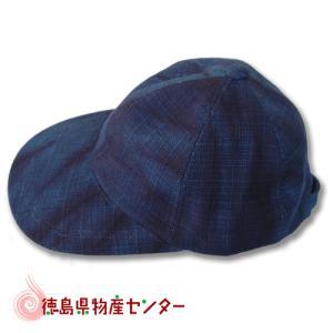 阿波藍染  キャップ  阿波天然藍染めの伝統製品!父の日/敬老の日/贈答/ギフト/長尾織布|tokushima-shop