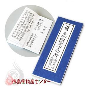 四国奉納経本[四国霊場八十八ヶ所巡礼基本用品]|tokushima-shop