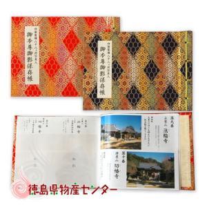 御影保存帳(カラー写真入り)[四国霊場八十八ヶ所巡礼充実用品]※色をお選びください|tokushima-shop