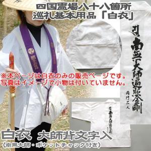 白衣 背文字入り 大師(ポケットチャック付き)[四国霊場八十八ヶ所巡礼基本用品]|tokushima-shop