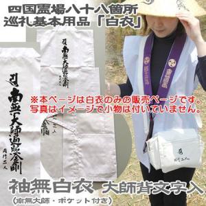 袖無白衣 背文字入り 大師(ポケット付き)[四国霊場八十八ヶ所巡礼基本用品]|tokushima-shop