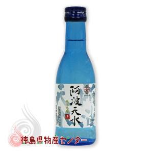 純米吟醸 阿波天水(あわてんすい)180ml【徳島の地酒】※カートン(箱)なし|tokushima-shop
