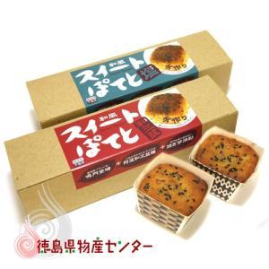 鳴門金時の和風スイートポテト 栗尾商店(和三盆or塩が選べます)|tokushima-shop