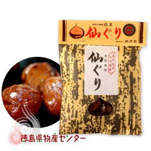 仙ぐり150g 栗の渋皮煮 【徳島限定のお土産菓子】