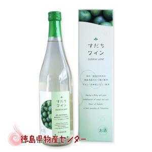 すだちワイン720ml 阿波の彩り果実のリキュール(徳島の地酒)果実酒/クリスマス/バレンタイン/ホワイトデー贈答品/ギフト|tokushima-shop
