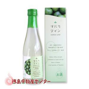 すだちワイン300ml 阿波の彩り果実のリキュール(徳島の地酒)果実酒/クリスマス/バレンタイン/ホワイトデー贈答品/ギフト|tokushima-shop