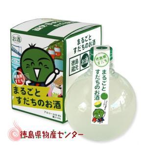 すだちのお酒 すだちまる〜徳島県のマスコットキャラクター「すだちくん」パッケージ〜|tokushima-shop