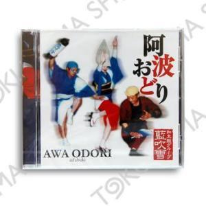 阿波おどりCD 和太鼓グループ藍吹雪!|tokushima-shop