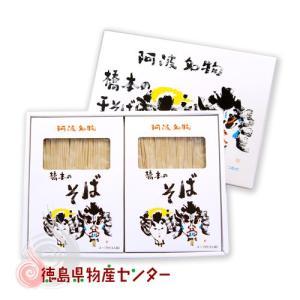 橋本の干しそば6食入(良質玄蕎麦使用)徳島から百年の伝統の名産をご家庭に! お歳暮 お中元 ギフト 贈答品|tokushima-shop
