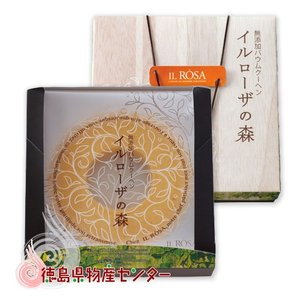 無添加バウムクーヘン イルローザの森 Sサイズ(徳島洋菓子クラブ IL ROSA )|tokushima-shop