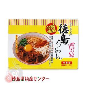 徳島らーめん6食分液体スープ付 岡本製麺株式会社 tokushima-shop
