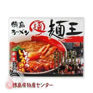 徳島ラーメン 麺王 3食入(本場とんこつ醤油味)行列のできる人気店!