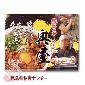 徳島中華そば 奥屋(おくや) 4食入【濃厚醤油豚骨味ストレート細麺ラーメン】 tokushima-shop
