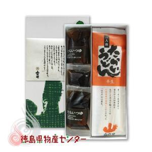 たらいうどん3食つゆ付 徳島名産 お中元 お歳暮 ギフト 贈答品|tokushima-shop