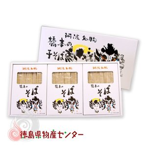 橋本の干しそば9食入(良質玄蕎麦使用)徳島から百年の伝統の名産をご家庭に! お歳暮 お中元 ギフト 贈答品|tokushima-shop