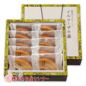 無添加バウムクーヘン イルローザの森 カットバウム10個入(徳島洋菓子クラブ IL ROSA )|tokushima-shop