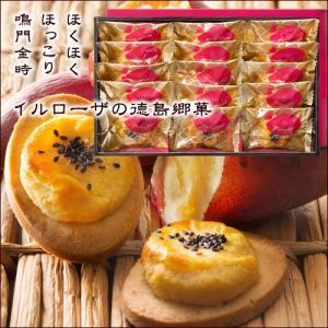 鳴門金時ポテレット15個入(徳島洋菓子クラブ イルローザ)|tokushima-shop
