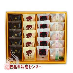 新ハレルヤセット20個入(四国・徳島銘菓) tokushima-shop