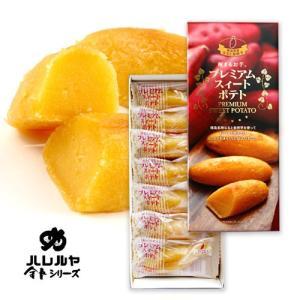 極まるお芋。プレミアムスィートポテト7個入(徳島名物なると金時芋を使用)(株式会社ハレルヤ 徳島のお土産菓子) tokushima-shop