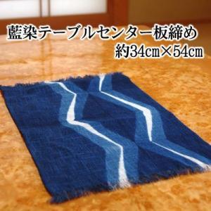 藍染テーブルセンター(板締め34cm×54cm)本場阿波徳島の伝統工芸品 天然の藍染製品!父の日/母の日/敬老の日 tokushima-shop