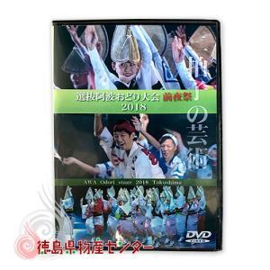 2018年最新版!選抜 阿波おどり大会 前夜祭 観賞用映像68分《DVD再生専用》アスティとくしま