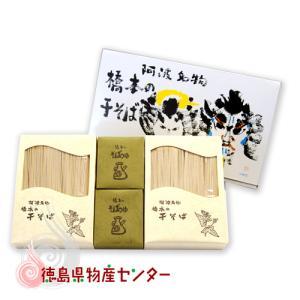 橋本の干しそば12食入(良質玄蕎麦使用)徳島から百年の伝統の名産をご家庭に!/お歳暮/お中元/ギフト/贈答品|tokushima-shop