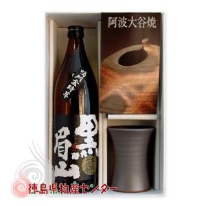 鳴門金時芋焼酎黒眉山&大谷焼陶器カップ!徳島の地酒と伝統工芸品の豪華晩酌セット♪|tokushima-shop