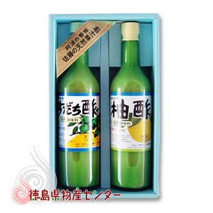 徳島県産!天然果汁酢720mlのギフトセット(すだち酢&柚子酢)お中元/お歳暮/贈答|tokushima-shop