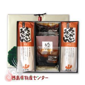 たらいうどん8食つゆ付 徳島名産/お中元/お歳暮/贈答品/ギフト|tokushima-shop