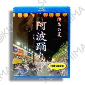 徳島の夏!熱演 阿波踊り 観賞用映像80分《 ブルーレイディスク再生専用》