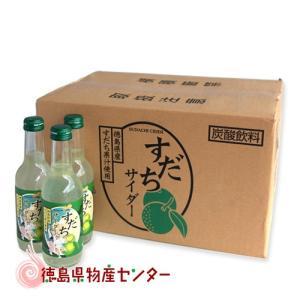 すだちサイダー245ml×24本入り(徳島県のご当地サイダー)|tokushima-shop