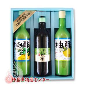 阿波の香味!佐藤の天然果汁酢の詰合せ(720ml×3本セット)お中元/お歳暮/贈答品/ギフト|tokushima-shop
