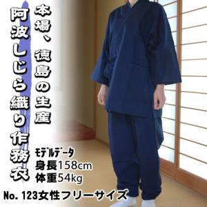 送料無料 敬老の日 阿波しじら織の作務衣123 女性用和服 家庭用 贈答 ギフト 母の日|tokushima-shop
