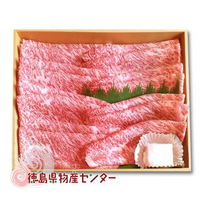 送料無料 阿波牛すき焼きギフト600g 最高級黒毛和牛(特選ローススライス) 肉/冷凍便同梱不可/贈答/お中元/お歳暮/記念日/内祝い|tokushima-shop