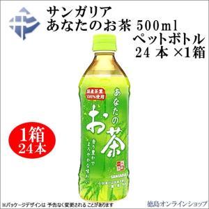 1本45円税別【箱売24本】サンガリア あなたのお茶 500mlペットボトル