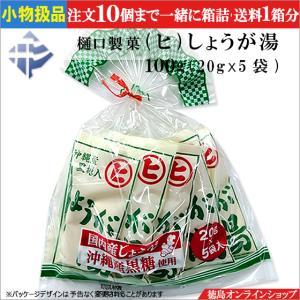 ★小物扱【単品売】樋口製菓 (ヒ)しょうが湯 125g(25g×5袋)