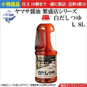 ★小物扱【単品売】ヤマサ醤油 繁盛店<白だしつゆ>1.8L
