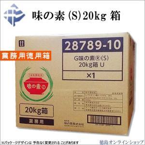 味の素(S) 20kg 箱(業務用)