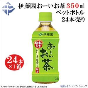 1本72円税込【箱売24本】伊藤園 お〜いお茶 緑茶 350mlペットボトル×24本