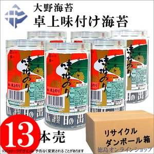 美味いと大評価、徳島名物「大野海苔 卓上味付けのり」13本をリサイクル箱に入れてお送りします。  1...