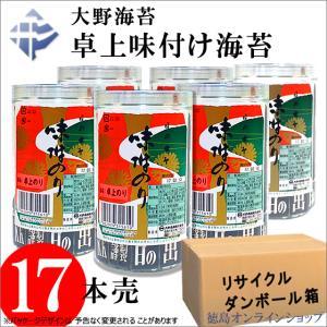 美味いと大評価、徳島名物「大野海苔 卓上味付けのり」17本をリサイクル箱に入れてお送りします。  1...