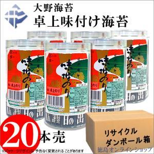 美味いと大評価、徳島名物「大野海苔 卓上味付けのり」20本をリサイクル箱に入れてお送りします。  1...